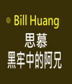 思慕黑牢中的阿兄!! -◎Bill Huang -台灣e新聞