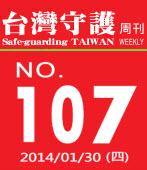 第107期台灣守護周刊|台灣e新聞