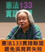 罷免吳育昇失敗!-台灣e新聞