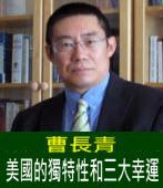 曹長青:美國的獨特性和三大幸運-台灣e新聞