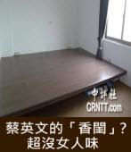 這個叫「香閨」?超沒女人味 -台灣e新聞