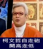 柯文哲自走砲,開高走低-台灣e新聞