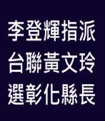 李登輝指派台聯黃文玲選彰化縣長 -台灣e新聞