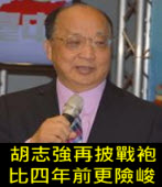 趙少康:胡志強再披戰袍 比四年前更險峻 -台灣e新聞