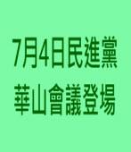 7月4日民進黨華山會議登場