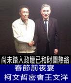 春節前夜宴 柯文哲密會王文洋 ----- 尚未踏入政壇,已和財團熱絡-台灣e新聞