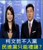 柯文哲不入黨 民進黨只能禮讓?-台灣e新聞