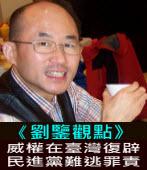 【劉鑒觀點】威權在臺灣復辟 民進黨難逃罪責 - 台灣e新聞