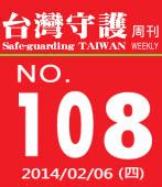 第108期台灣守護周刊|台灣e新聞