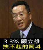 3.3%顧立雄 扶不起的阿斗 -台灣e新聞