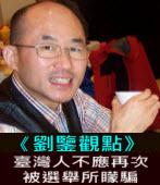 【劉鑒觀點】臺灣人不應再次被選舉所矇騙 - 台灣e新聞