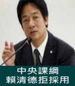 中央課綱 賴清德拒採用 -台灣e新聞