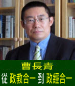 曹長青:從政教合一到政經合一 -台灣e新聞