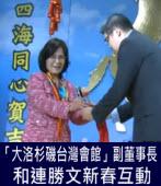 大洛杉磯台灣會館副董事長和連勝文新春互動 -台灣e新聞