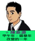 甲午年,選舉年,改變的一年 - ◎陳泰源- 台灣e新聞