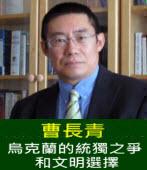 曹長青:烏克蘭的統獨之爭和文明選擇 - 台灣e新聞