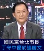 國民黨台北市長丁守中優於連勝文- 台灣e新聞
