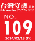 第109期台灣守護周刊|台灣e新聞