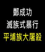 1661鄭成功滅族式暴行 - 平埔族大屠殺-台灣e新聞