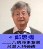 二二八的歷史意義 - 台灣人的覺醒 -◎鄭思捷-台灣e新聞