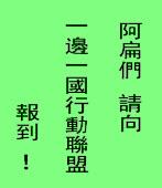 阿扁們,請向「一邊一國行動聯盟」報到! -台灣e新聞