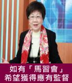 呂秀蓮:如有「馬習會」希望獲得應有監督 - 台灣e新聞