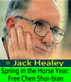 Spring in the Horse Year: Free Chen Shui-bian - ��Jack Healey -Taiwanenews.com- �x�We�s�D
