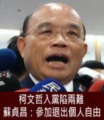 柯文哲入黨陷兩難,蘇貞昌:參加退出個人自由-台灣e新聞