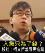 入黨只為了錢?段宜康批:柯文哲羞辱民進黨-台灣e新聞