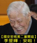 【國安密帳案二審開庭】殷宗文已往生死無對證 李登輝:安啦!-台灣e新聞