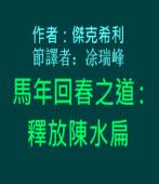 馬年回春之道:釋放陳水扁 - 作者傑克希利-節譯者:涂瑞峰- 台灣e新聞