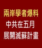 兩岸學者爆料 中共在五月展開滅蘇計畫 -台灣e新聞