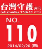 第110期台灣守護周刊|台灣e新聞
