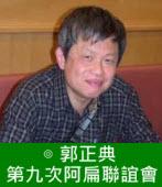 第九次阿扁聯誼會- ◎郭正典 -台灣e新聞