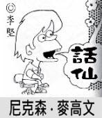 「話仙」專欄: 尼克森•麥高文- ◎李堅-台灣e新聞