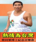 熱情為台灣 - 蔡同榮博士紀念音樂會-台灣e新聞