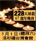 南加州紀念228大屠殺67週年晚會-台灣e新聞