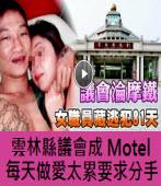 雲林縣議會成 Motel,每天做愛太累要求分手-台灣e新聞