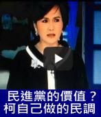 民進黨的價值?柯文哲公佈一個月前自己做的民調目的?-台灣e新聞