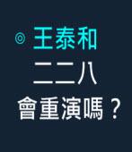 二二八會重演嗎?- ◎王泰和 -台灣e新聞