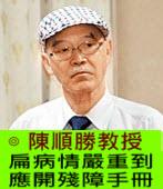 陳順勝:扁病情嚴重到應開殘障手冊-台灣e新聞