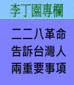 二二八革命告訴台灣人兩重要事項 -◎ 李丁園- 台灣e新聞