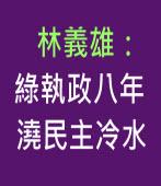 林義雄:綠執政八年 澆民主冷水 -台灣e新聞