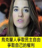 烏克蘭人爭取民主自由、爭取自己的權利-台灣e新聞