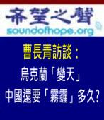 曹長青訪談:烏克蘭「變天」 中國還要「霧霾」多久? - 台灣e新聞