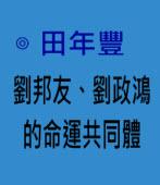 劉邦友、劉政鴻的命運共同體 - ◎田年豐 - 台灣e新聞