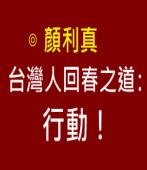 台灣人回春之道:行動!- ◎顏利真 -台灣e新聞