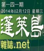 第141期《蓬萊島雜誌 .net 雙週報》電子報-台灣e新聞