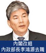 內閣改組  內政部長李鴻源去職 -台灣e新聞
