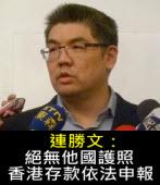 連勝文:絕無他國護照 香港存款依法申報 -台灣e新聞